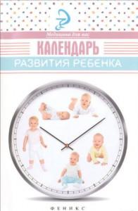 Книга Календарь развития ребенка