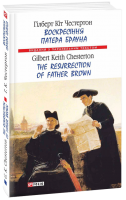 Книга Воскресіння патера Брауна. The Resurrection of Father Brown