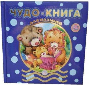 Купить Чудо-книга для малышей. 2-3 года, Наталия Шутюк, 978-5-9287-2388-0