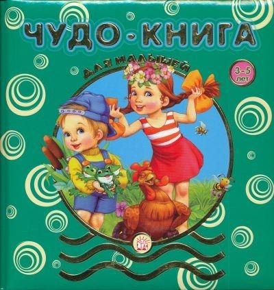 Купить Чудо-книга для малышей. 3-5 лет, Ксения Долганова, 978-5-9287-2389-7
