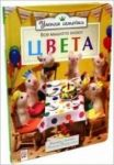 Книга Умная семейка. Все мышата знают цвета