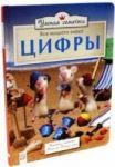 Книга Умная семейка. Все мышата знают цифры