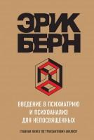 Книга Введение в психиатрию и психоанализ для непосвященных