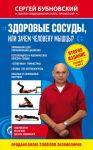 Книга Здоровые сосуды, или Зачем человеку мышцы? 2-е издание