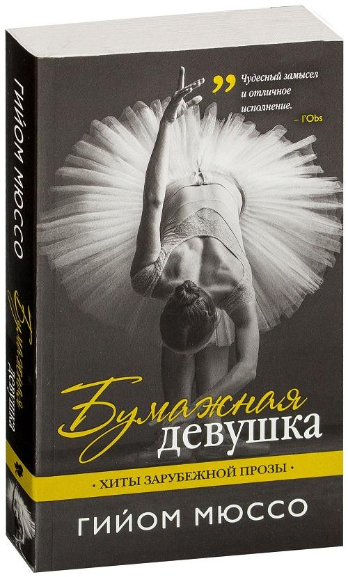Купить Бумажная девушка, Гийом Мюссо, 978-5-699-97255-5