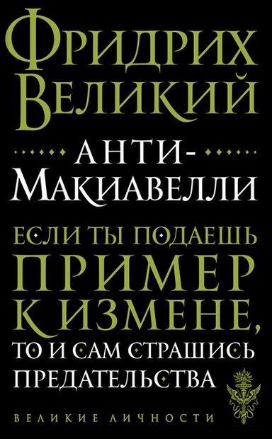 Анти-Макиавелли, Фридрих Великий, 978-5-699-99546-2  - купить со скидкой