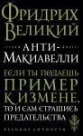 Книга Анти-Макиавелли