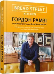 фото страниц Bread Street Kitchen. 100 рецептів смачних ресторанних страв для приготування вдома #2