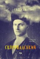Книга Скоропадський. Спогади 1917-1918 (Український переклад)