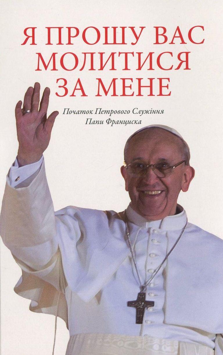 Купить Я прошу вас молитися за мене, Папа Франциск, 978-966-8853-42-5