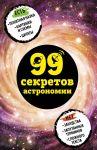 Книга 99 секретов астрономии