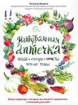 Книга Натуральная аптечка. Ягоды, овощи, фрукты, пряные травы