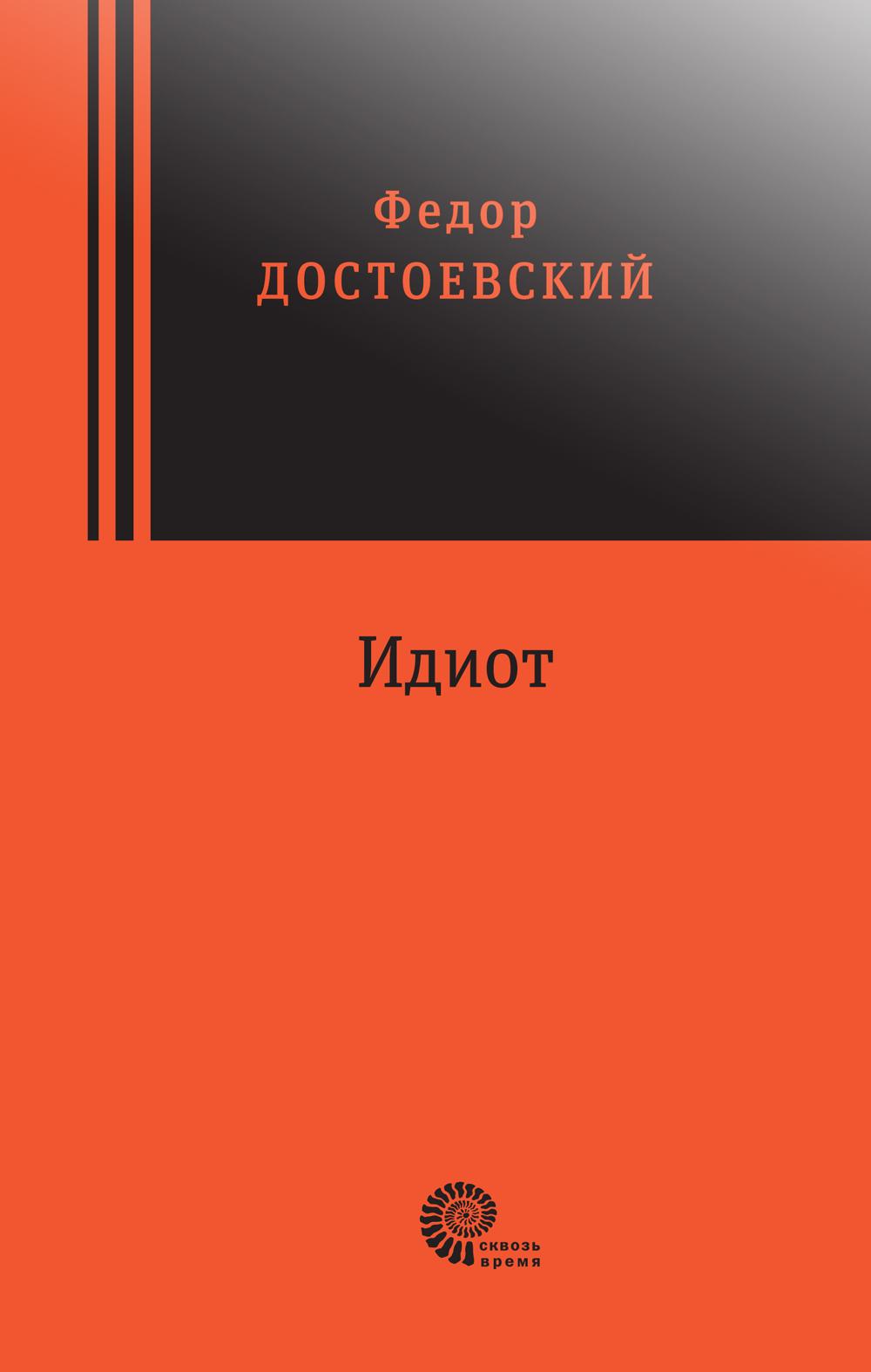 Купить Идиот, Федор Достоевский, 978-5-9691-1577-4