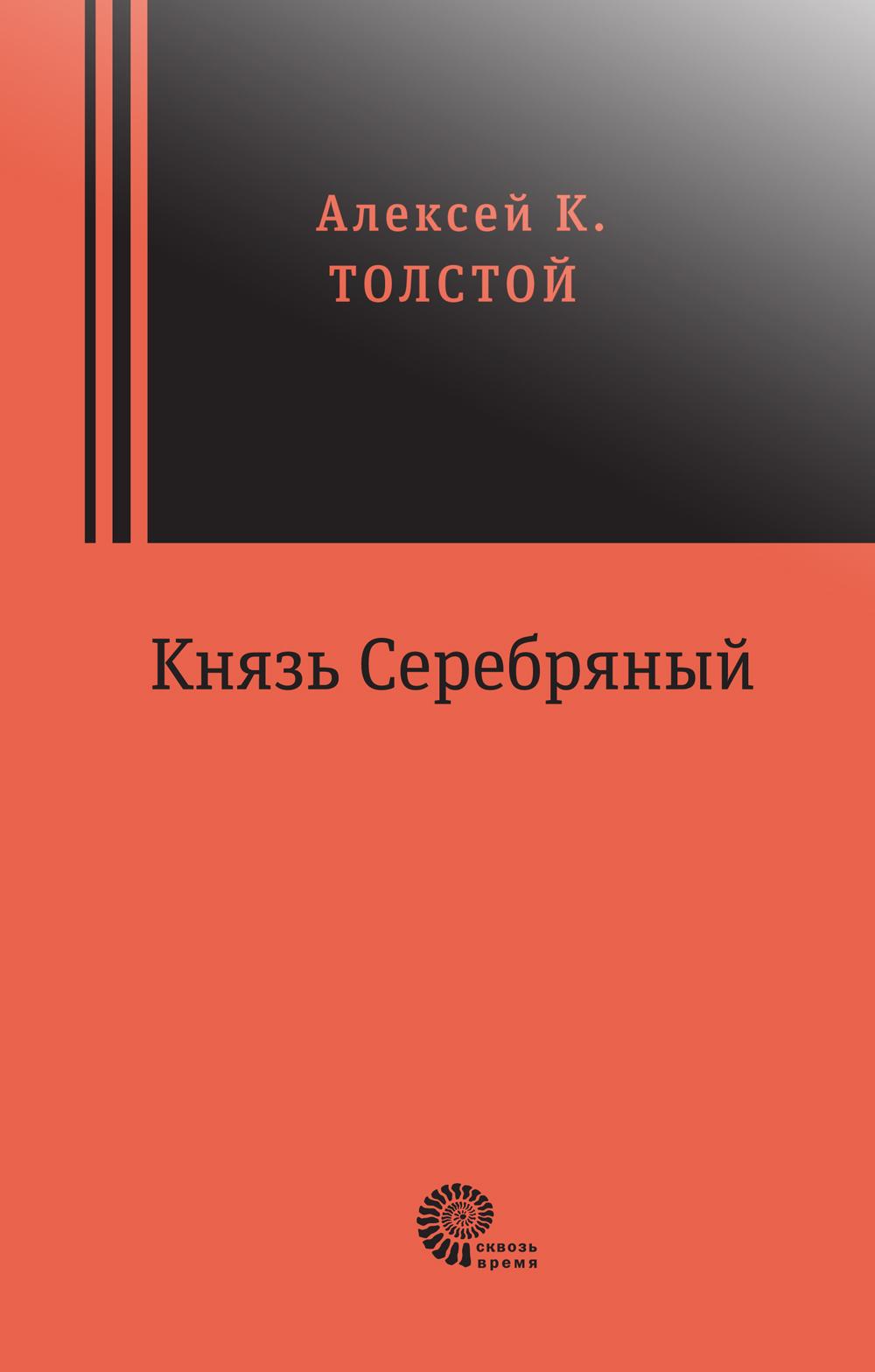 Купить Князь Серебряный, Алексей Толстой, 978-5-00112-001-8