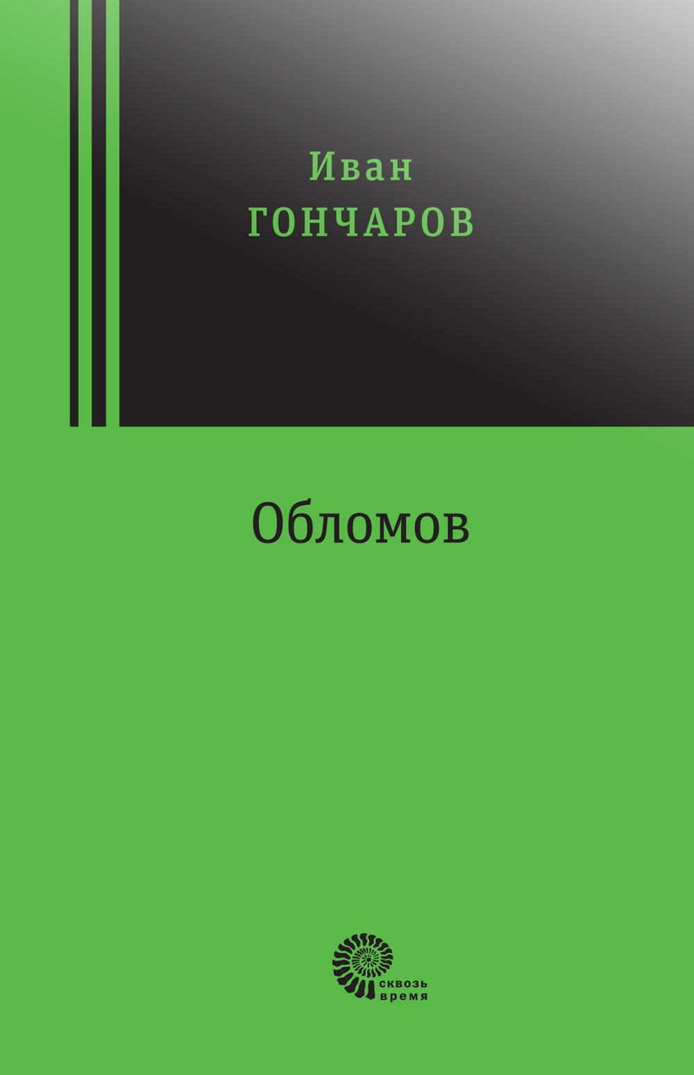 Обломов, Иван Гончаров, 978-5-9691-1597-2  - купить со скидкой