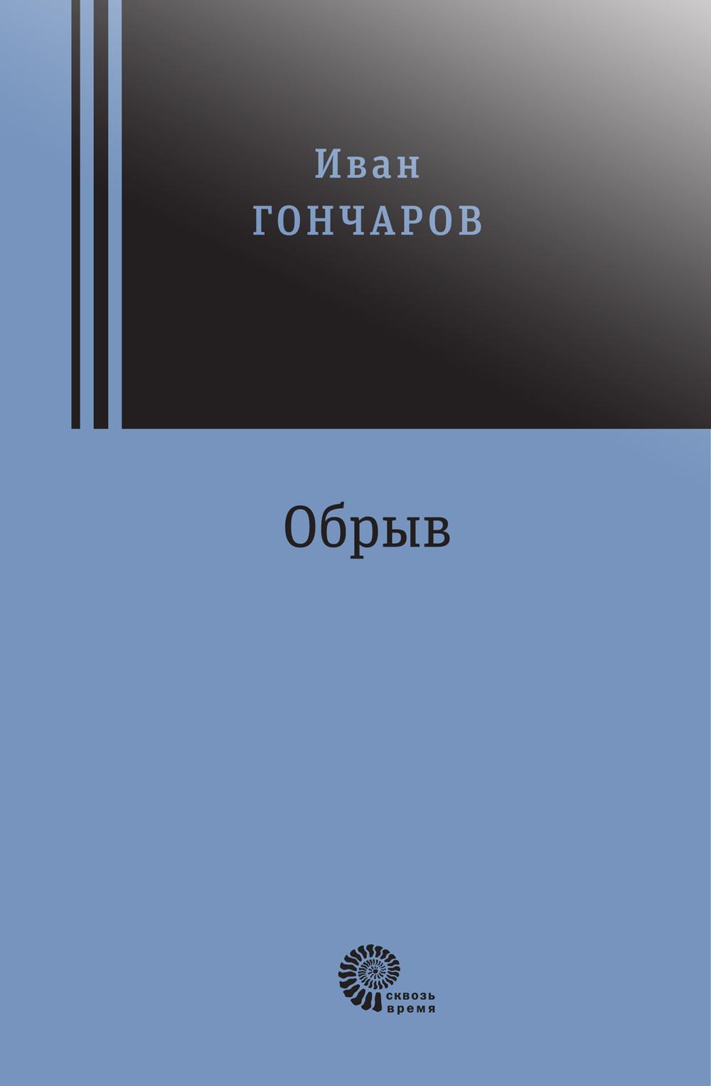 Купить Обрыв, Иван Гончаров, 978-5-00112-036-0