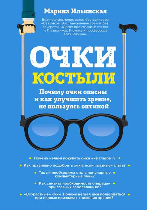 Купить Очки-костыли. Почему очки опасны и как улучшить зрение, не пользуясь оптикой, Марина Ильинская, 978-5-699-97390-3