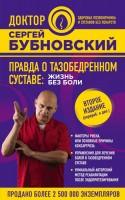 Книга Правда о тазобедренном суставе: Жизнь без боли. 2-е издание