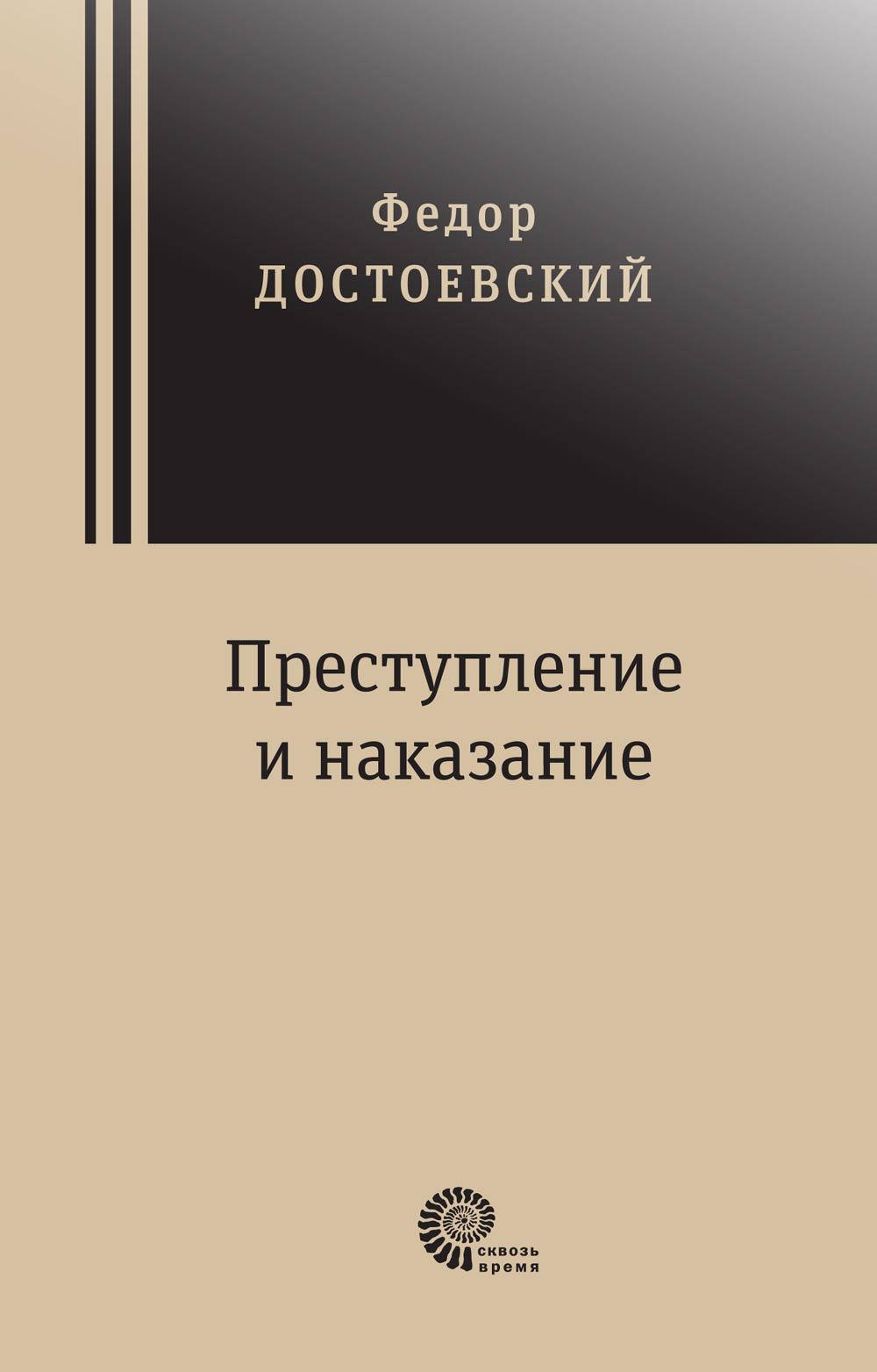 Купить Преступление и наказание, Федор Достоевский, 978-5-00112-032-2
