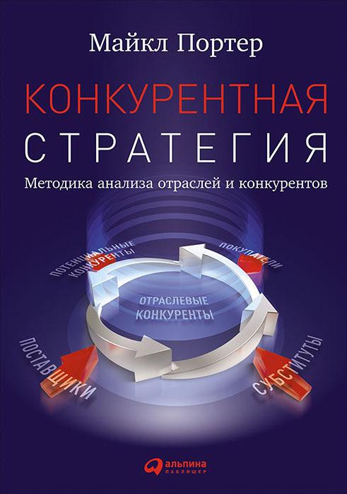 Купить Конкурентная стратегия. Методика анализа отраслей и конкурентов, Майкл Портер, 978-5-9614-4857-3, 0-684-84148-7, 978-5-9614-6306-4