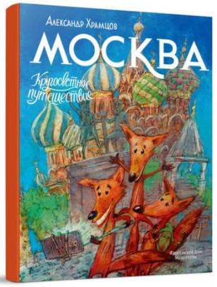 Купить Москва, Александр Храмцов, 978-5-91045-873-8