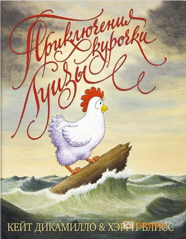 Купить Приключения курочки Луизы, Кейт ДиКамилло, 978-5-389-12522-3