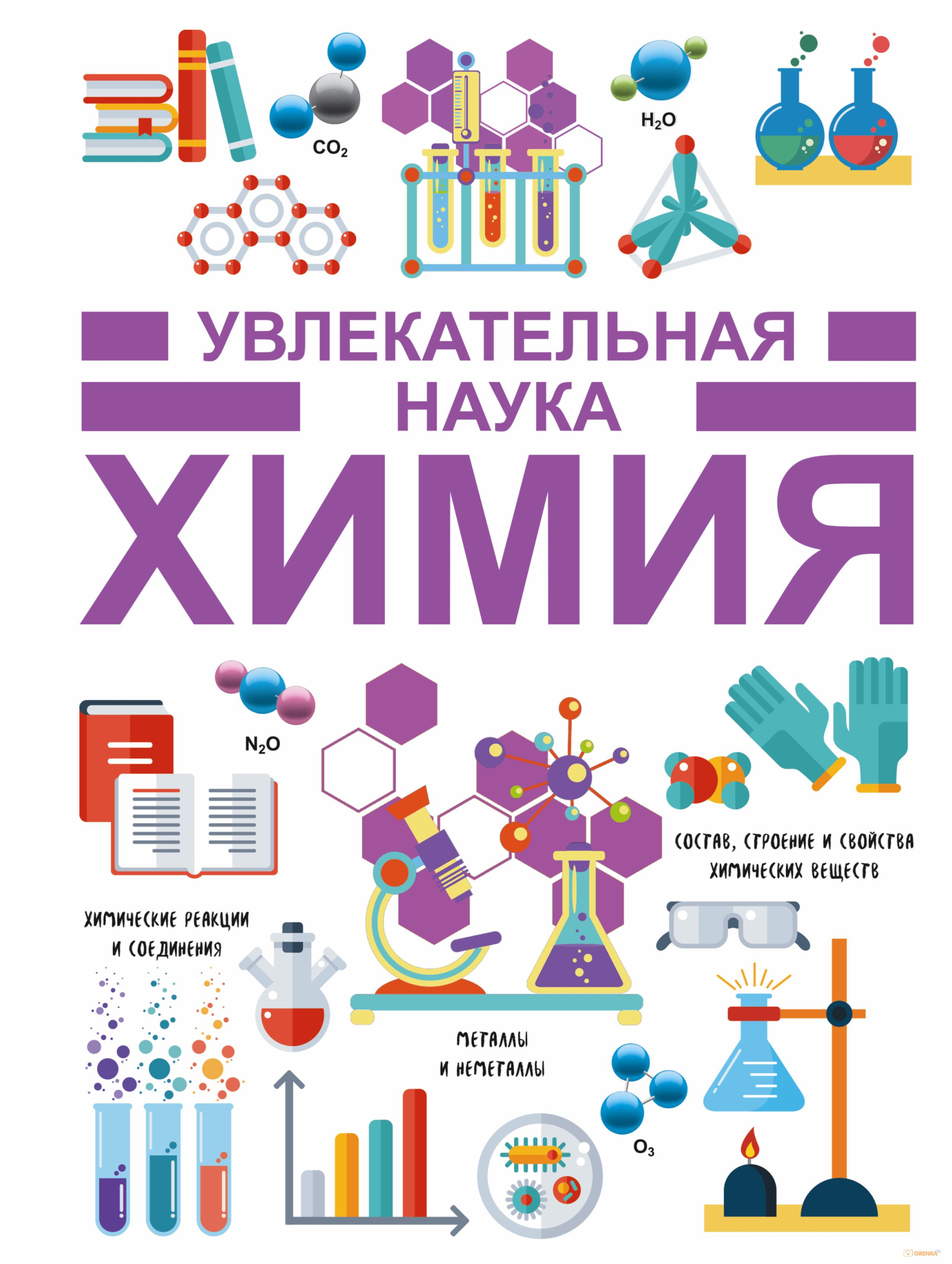 Купить Химия, Анна Спектор, 978-5-17-103103-9