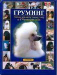 Книга Груминг. Полное руководство по уходу за 170 породами собак
