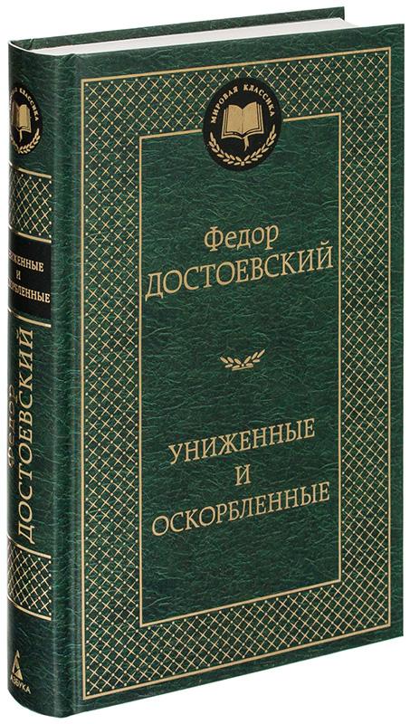 Купить Униженные и оскорбленные, Федор Достоевский, 978-5-389-12315-1