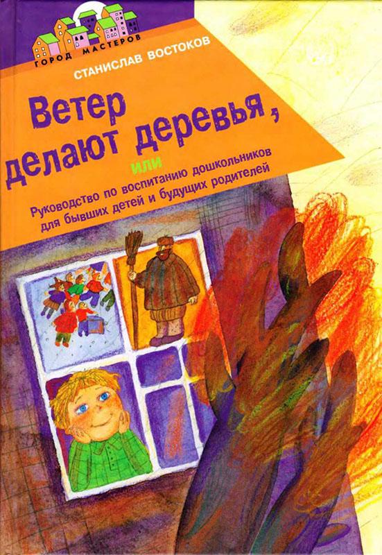 Купить Ветер делают деревья, Станислав Востоков, 978-5-4471-4294-0