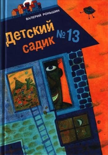 Купить Детский садик №13, Валерий Роньшин, 978-5-4471-4291-9