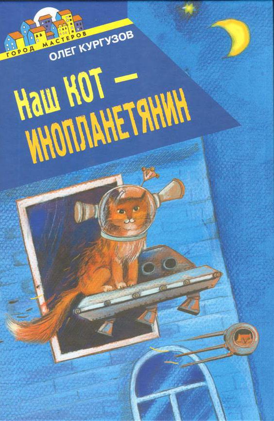 Купить Наш кот - инопланетянин, Олег Кургузов, 978-5-4471-4293-3