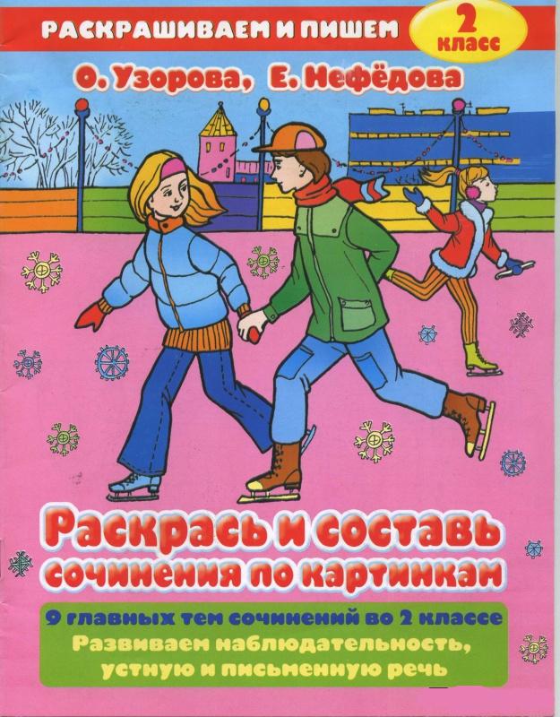 Купить Раскрась и составь сочинения по картинкам. 2 класс, Елена Нефедова, 5-17-039972-3
