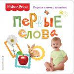 Книга Fisher Price. Первые слова. Первая книжка малыша