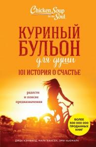 Книга Куриный бульон для души: 101 история о счастье