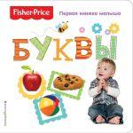 Книга Fisher Price. Буквы. Первая книжка малыша.