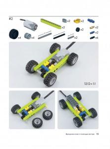 фото страниц Большая книга идей LEGO Technic. Техника и изобретения #5