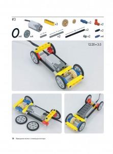 фото страниц Большая книга идей LEGO Technic. Техника и изобретения #8