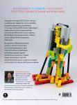 фото страниц Большая книга идей LEGO Technic. Техника и изобретения #2