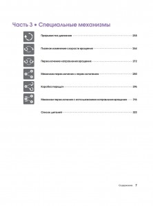 фото страниц Большая книга идей LEGO Technic. Техника и изобретения #3