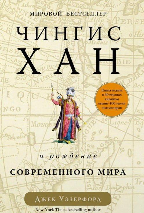 Купить Чингисхан и рождение современного мира, Джек Уэзерфорд, 978-5-389-13370-9