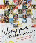 Книга История живописи в полотнах великих художников