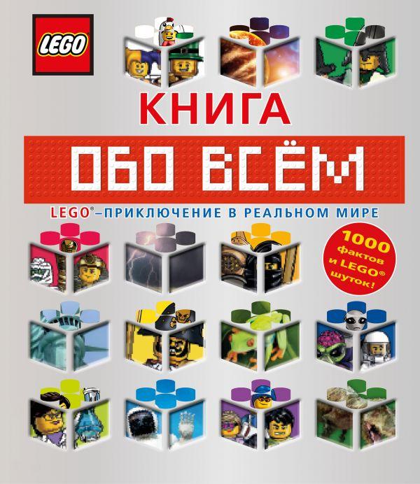 Купить LEGO Книга обо всем, 978-5-699-95716-3