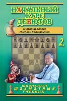 Книга Начальный курс шахматных дебютов. Закрытые, полузакрытые и фланговые дебюты. Том 2