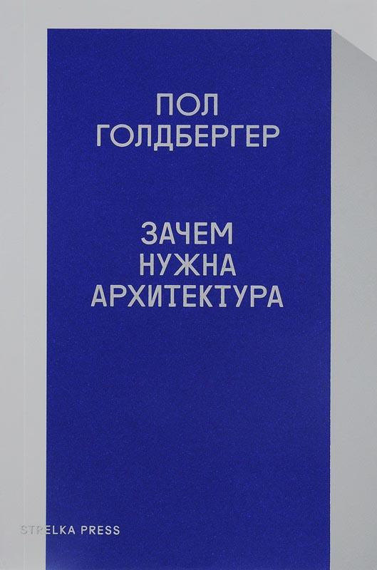 Купить Зачем нужна архитектура, Пол Голдберг, 978-5-906264-70-1