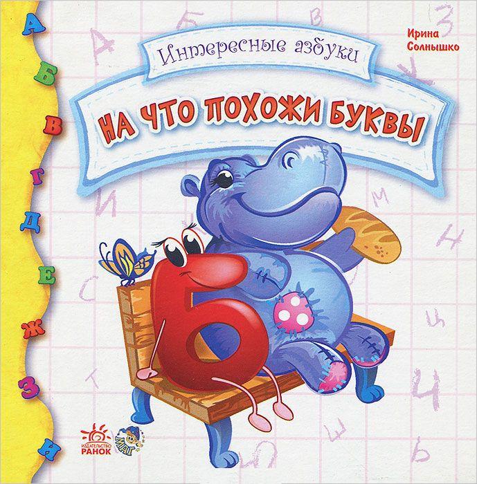 Купить На что похожи буквы, Ирина Солнышко, 978-966-745-139-4