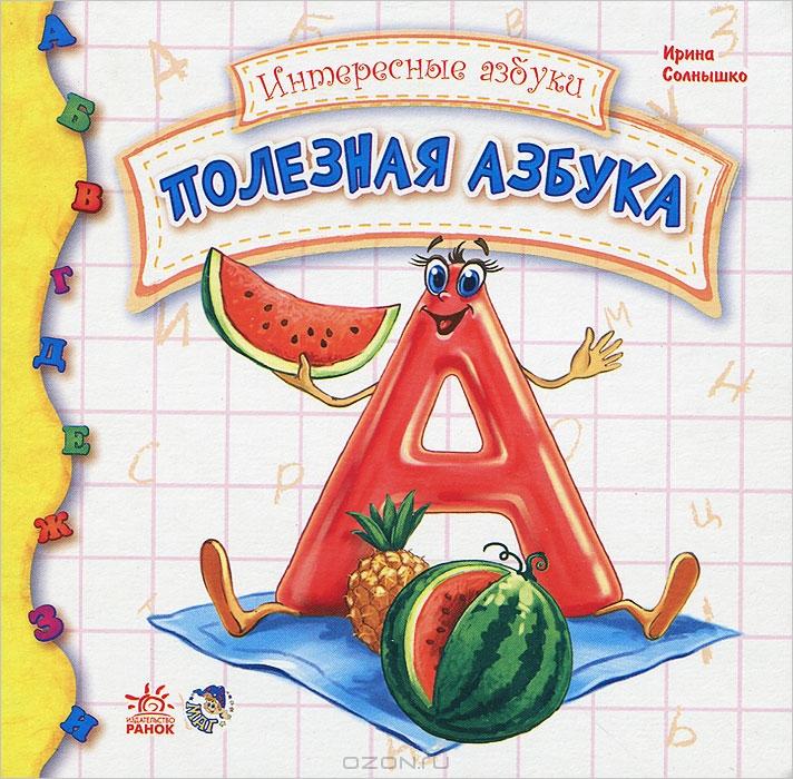 Купить Полезная азбука, Ирина Солнышко, 978-966-745-788-4