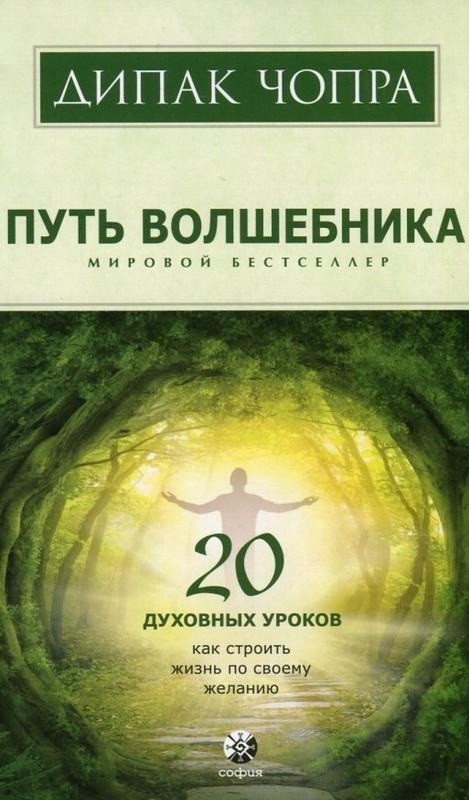 Купить Путь волшебника. 20 духовных уроков, Дипак Чопра, 978-5-906791-37-5