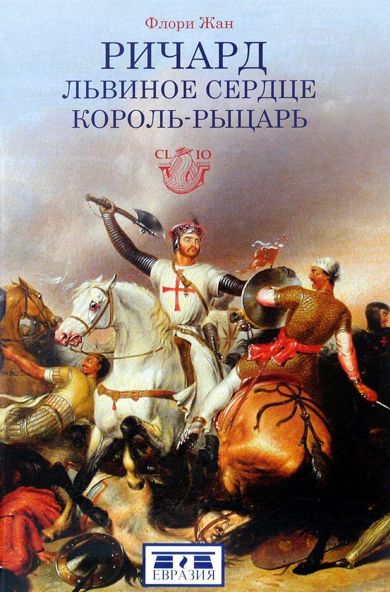 Купить Ричард Львиное Сердце. Король-рыцарь, Жан Флори, 978-5-8071-0348-2