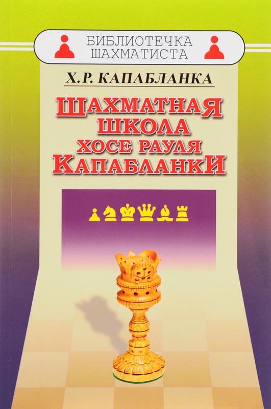 Купить Шахматная школа Хосе Рауля Капабланки, Рауль Капабланка, 978-5-94693-657-6